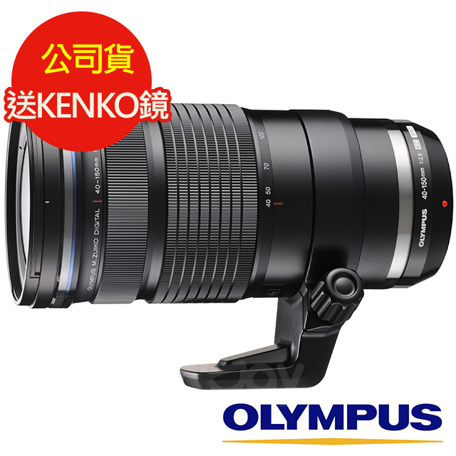 【OLYMPUS】M.ZUIKO DIGITAL ED 40-150mm  F2.8 PRO 公司貨