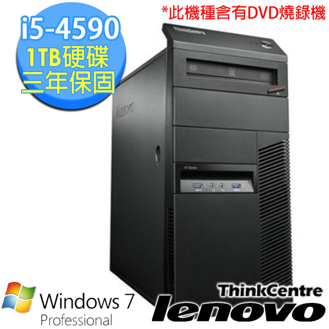 【Lenovo ThinkCentre】1TB大容量 Win7專業版  M83 10AGA0MATW