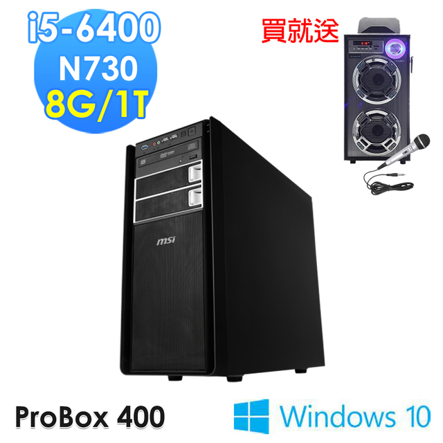 【領券再折 msi 微星】ProBox400-002TW i5-6400 N730(LOL)