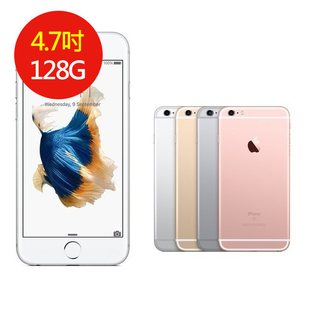 【售價調降↘APPLE】iPhone 6S _4.7吋 _128G_太空灰