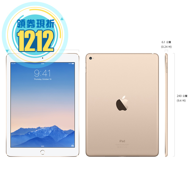 【APPLE 蘋果】iPad Air 2 WIFI 128G 金  2016新上市
