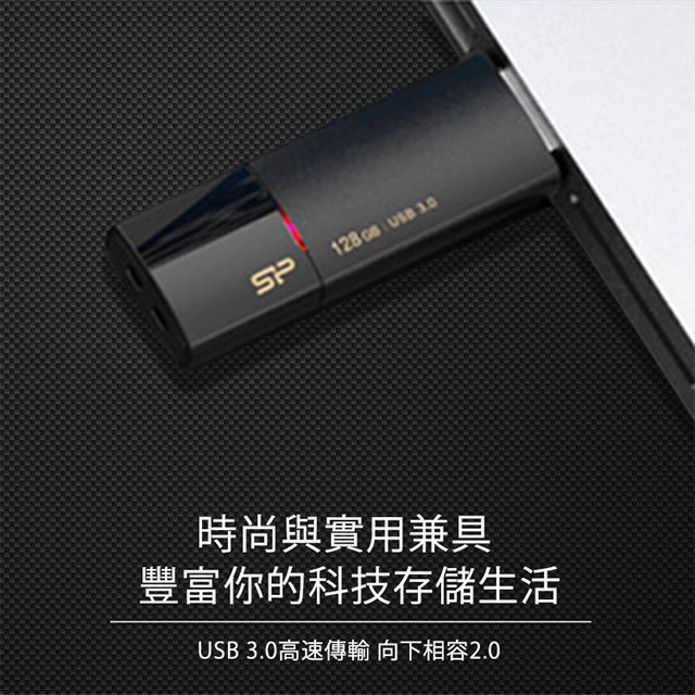 【廣穎 SiliconPower 】Blaze B05 USB3.0 128GB 魅光隨身碟