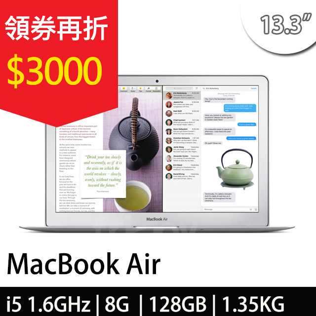 【再折三千APPLE 蘋果】MacBook Air MMGF2TA/A 13.3吋 128GB 2016最新款
