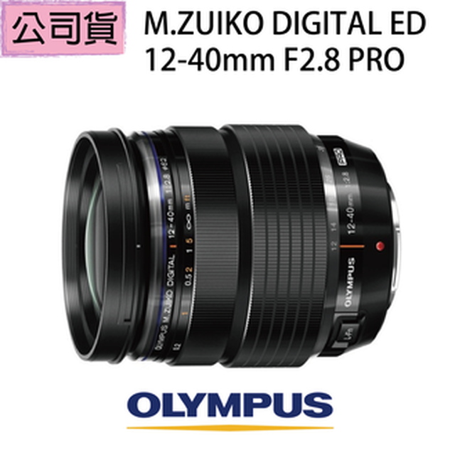 【線上資展 OLYMPUS 】M.ZUIKO DIGITAL ED 12-40mm  F2.8 PRO (公司貨)