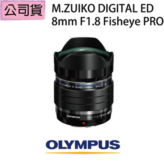 【線上資展 OLYMPUS 】M.ZUIKO DIGITAL ED 8mm F1.8  Fisheye PRO (公司貨)