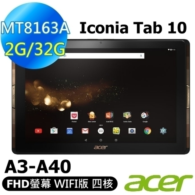 【ACER  Iconia Tab 10】32GB WIFI版 (A3-A40) 10吋 平板 加碼贈專用皮套