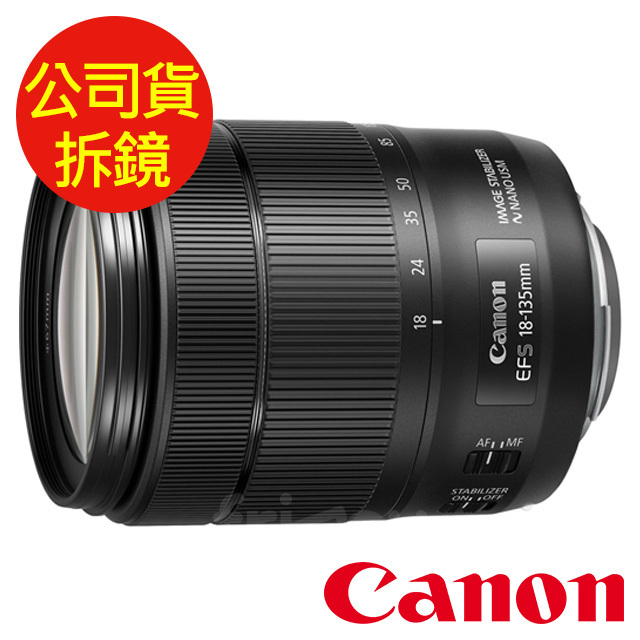 【Canon】EF-S 18-135mm f/3.5-5.6 IS USM 鏡頭(公司貨-拆鏡)