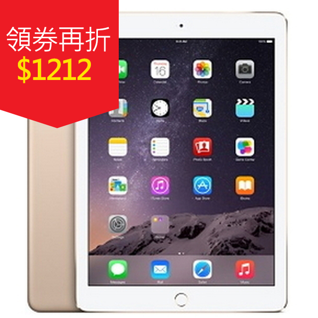 【領券折千APPLE】iPad Air 2 WiFi 128GB  黑/金/銀