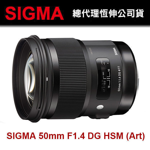 【送2400禮券!SIGMA】50mm F1.4 DG HSM ART 新版 公司貨