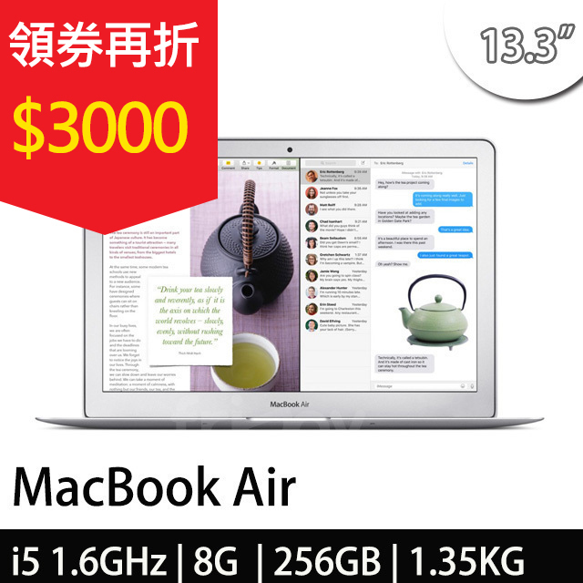 【再折三千 APPLE 蘋果】MacBook Air MMGG2TA 13.3吋 (256GB)