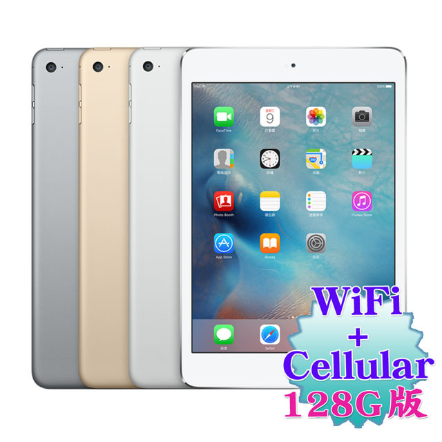 【送1200禮券Apple】 iPad mini 4 (128G /LTE版 ) ※送支架