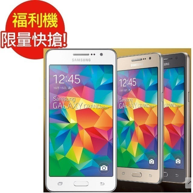 【福利品Samsung 】GALAXY Grand Prime 5吋四核心 LTE(七成新B)