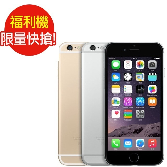 【福利品APPLE】iPhone 6 64G (九成新)