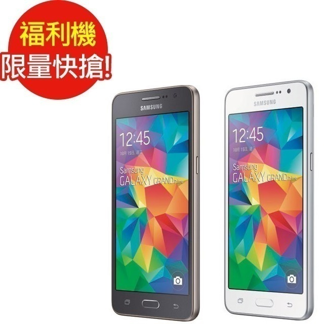 【福利品SAMSUNG】GALAXY GRAND Prime大奇機5吋四 核LTE(七成新B)
