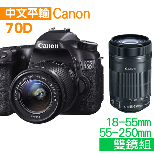 【Canon】EOS 70D+18-55mm+55-250mm (中文平輸)