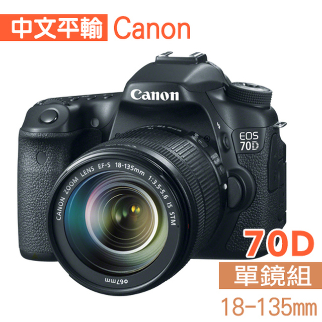 【Canon】EOS 70D+18-135mm STM (中文平輸)