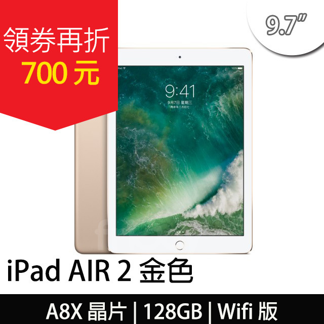 【再折700元 APPLE 蘋果】iPad Air 2 WIFI 128G 金  MH1J2TA/A
