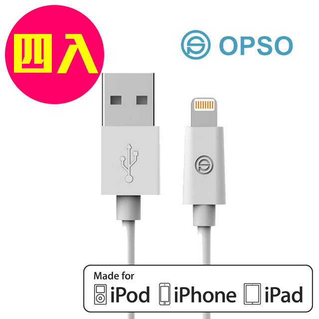 【4入一組 OPSO APPLE】MFI認證Lightning 8Pin iPhone 傳輸充電線(100cm)