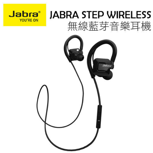 【Jabra】Step Wireless 防水運動型入耳式 無線藍牙耳機