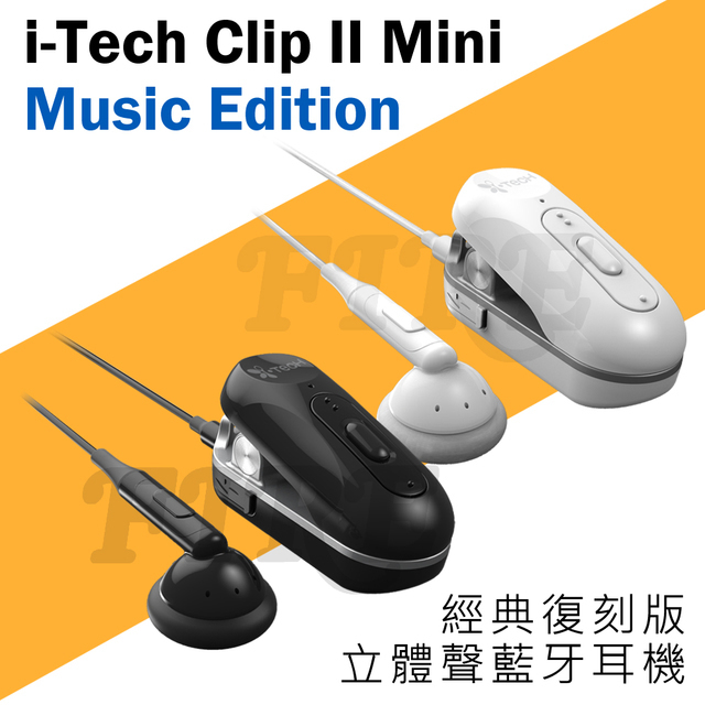 【i-Tech】Clip II Mini Music Edition  單聲道藍牙耳機套裝