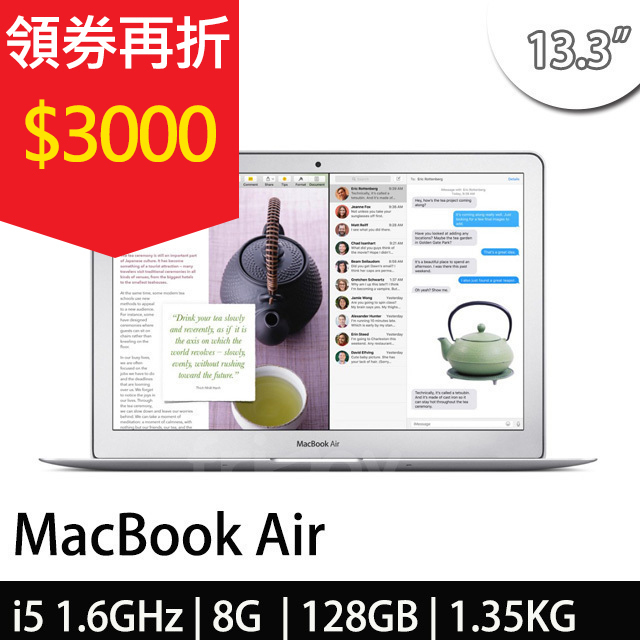 【再折3000 APPLE 蘋果】MacBook Air MMGF2TA/A 13.3吋 128GB 2016最新款