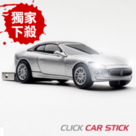 Click Car Stick Maserati GranCabrio 8GB 超跑隨身碟