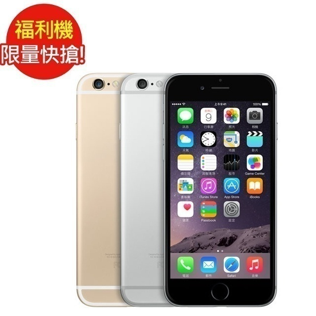 【清盤下殺!福利品APPLE】iPhone 6 Plus 64GB (九成新)