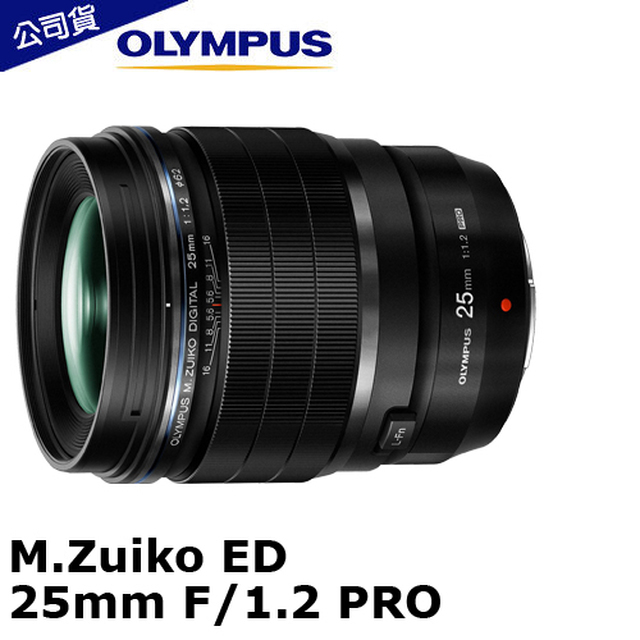 【OLYMPUS 】M.ZUIKO DIGITAL ED 25mm  F1.2 PRO(公司貨)