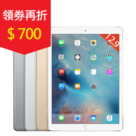 再折700元 Apple iPad Pro WiFi+Cellular 256GB  12.9吋 平板 送保貼