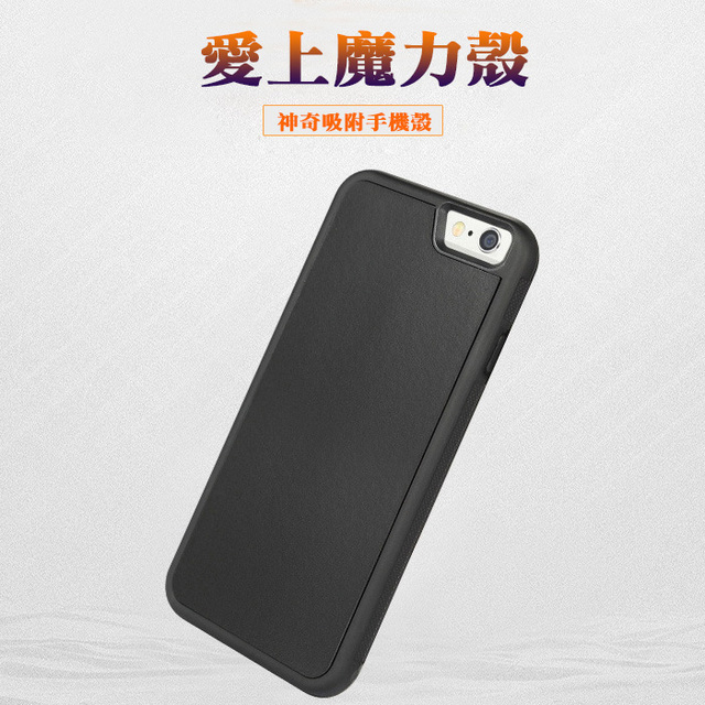 Apple iPhone6s Plus/6s/5s 反重力吸附殼