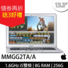 再折1500元 APPLE MacBook Air 256G  MMGG2TA/A 13.3吋 送3好禮