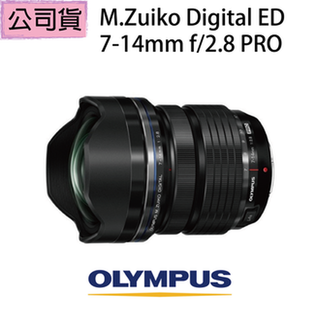 【線上資展 OLYMPUS 】M.ZUIKO DIGITAL ED 7-14mm  F2.8 PRO (公司貨)