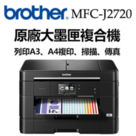 Brother MFC-J2720 Ink Benefit 無線多功能噴墨複合機