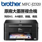 Brother MFC-J2320 Ink Benefit 無線多功能噴墨複合機