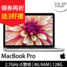 APPLE MacBook Pro 13.3吋128G   MF839TA/A送3好禮