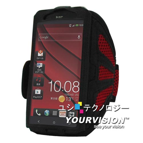 【Yourvision】HTC Butterfly X920D  專用運動防護臂套