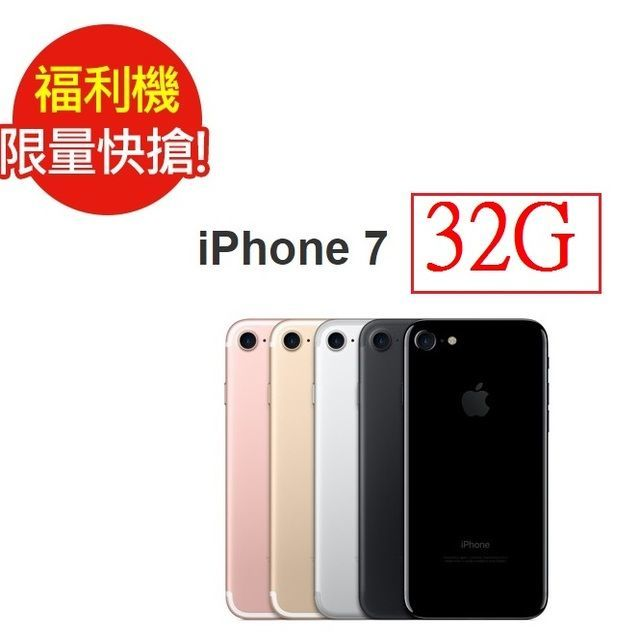 【福利品 APPLE】 iPhone 7 32G 4.7吋 (九成新)