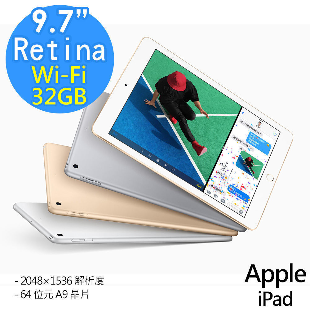 【Apple 】iPad 9.7 WiFi 32G平板 金色 MPGT2TA