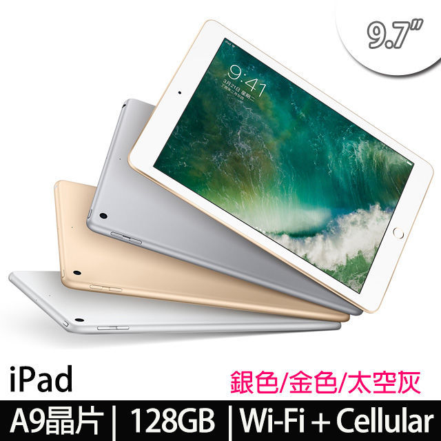 【APPLE 蘋果】iPad Wi-Fi+Cellular 128GB  9.7吋 平板電腦