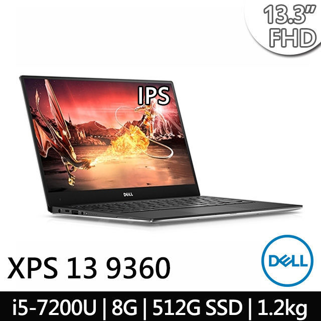 【DELL 戴爾】XPS13-9360-R1609SP1 銀色(升級512G PCIe)