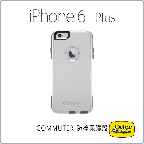 【OtterBox】Commuter  iPhone 6 Plus防摔 防撞保護殼-白灰