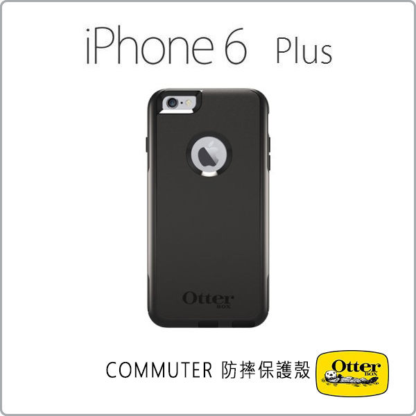 【OtterBox】Commuter iPhone6 PLUS防摔  防撞保護殼-黑色