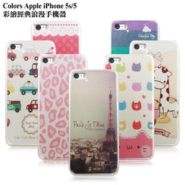 【Colors 】Apple iPhone 5s/5 彩繪經典浪漫手機殼