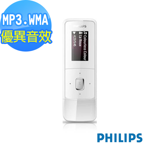【PHILIPS】飛利浦GoGear MP3播放機 2GB MIXIII