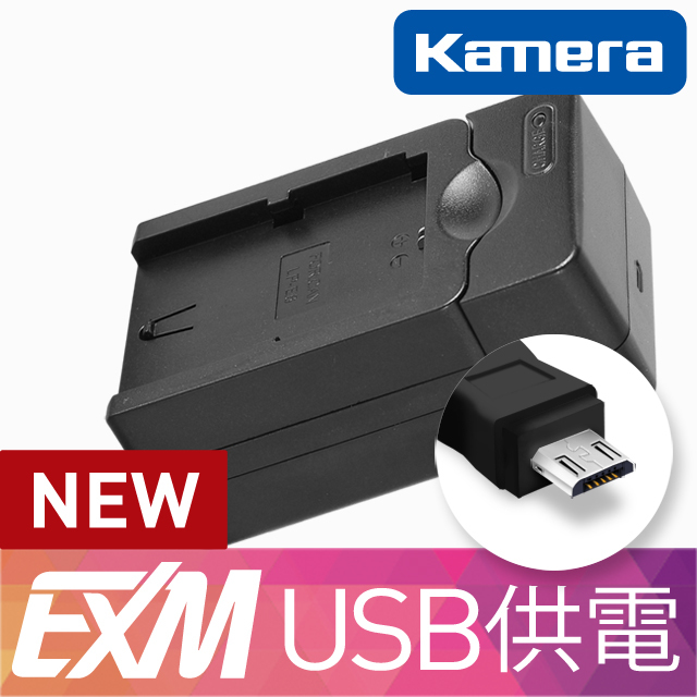 【Kamera 隨身充電器】for Canon LP-E6 (EX-M 001)