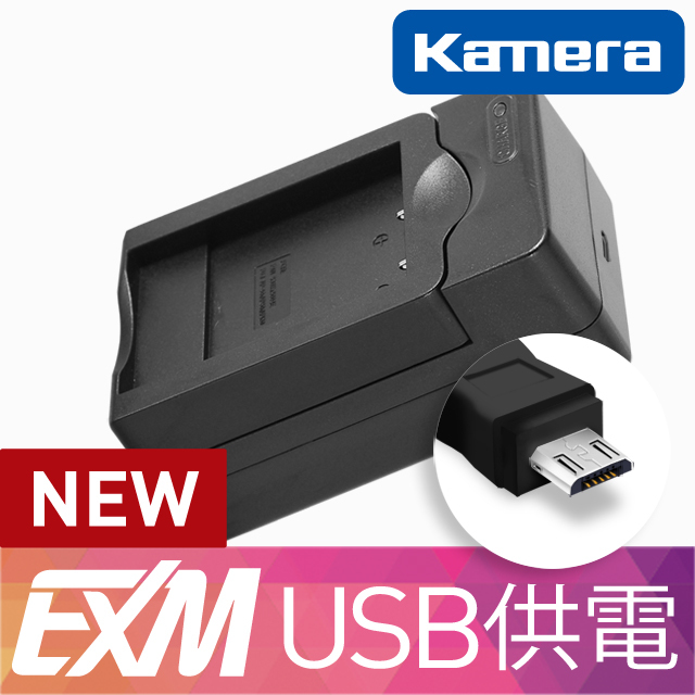 【Kamera 隨身充電器】for Ricoh DB-43 (EX-M 012)