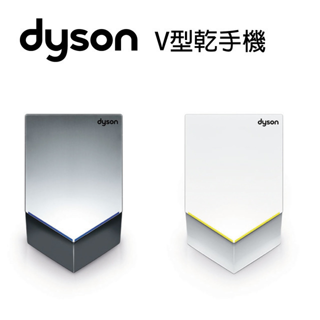 【Dyson 】Airblade V型 乾手機/烘手機
