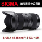12期0利率】【SIGMA 18-35mm F1.8 Art DC HSM 公司貨 for NIKON