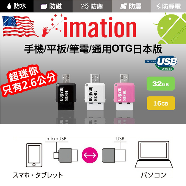 【Imation】Mini OTG USB 2.0 32GB IMN-JP2.0-32G