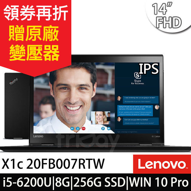 【Lenovo 聯想】ThinkPad X1c 20FB007RTW i5/256G SSD/14吋